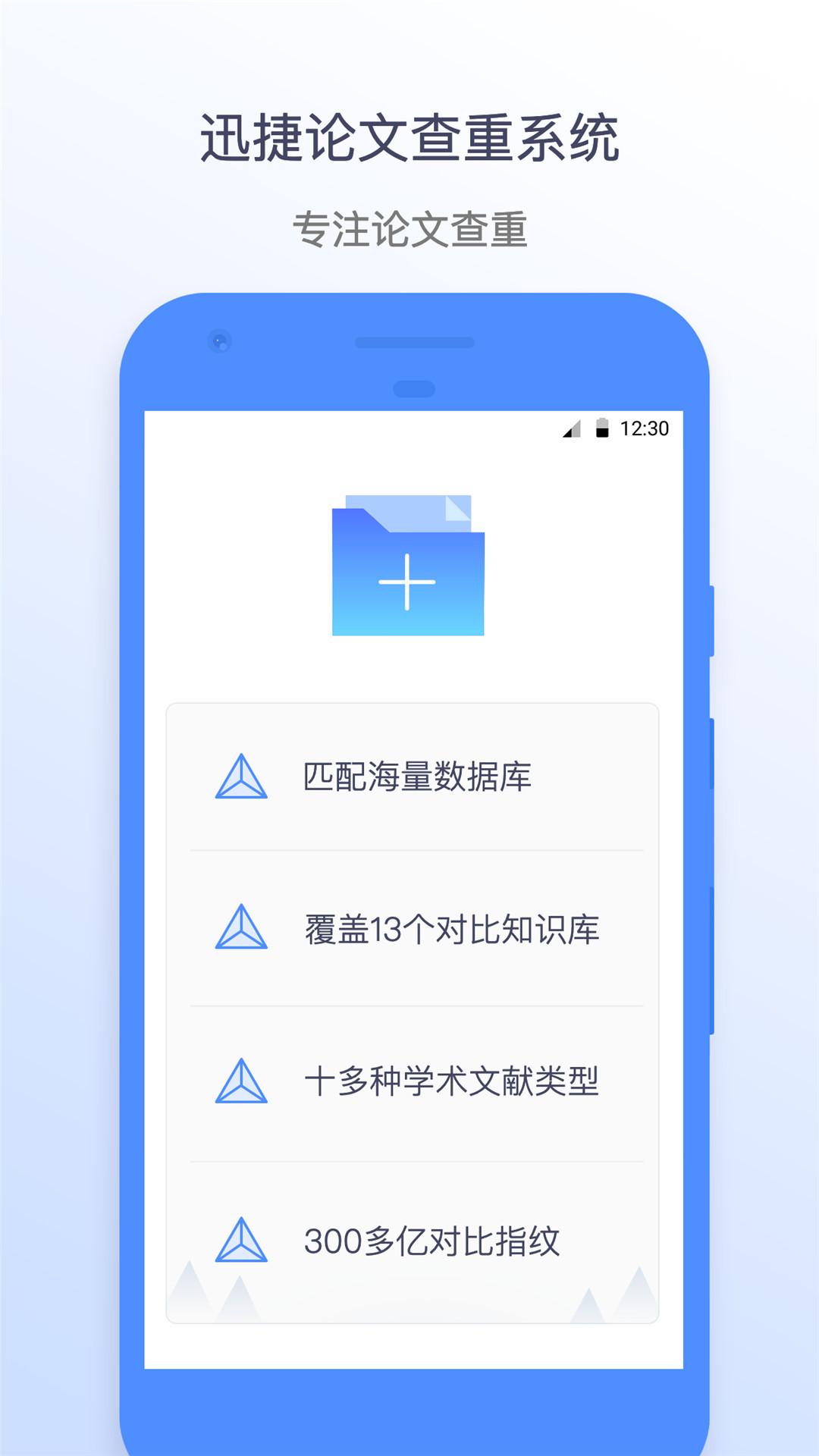 迅捷论文查重app