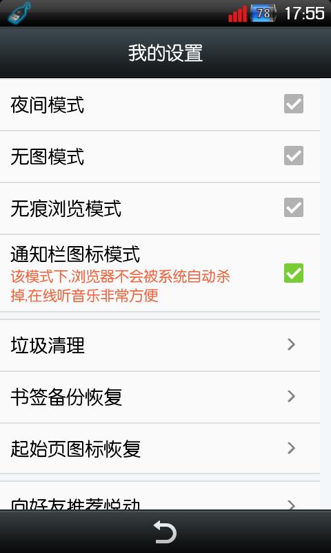 悦动浏览器5