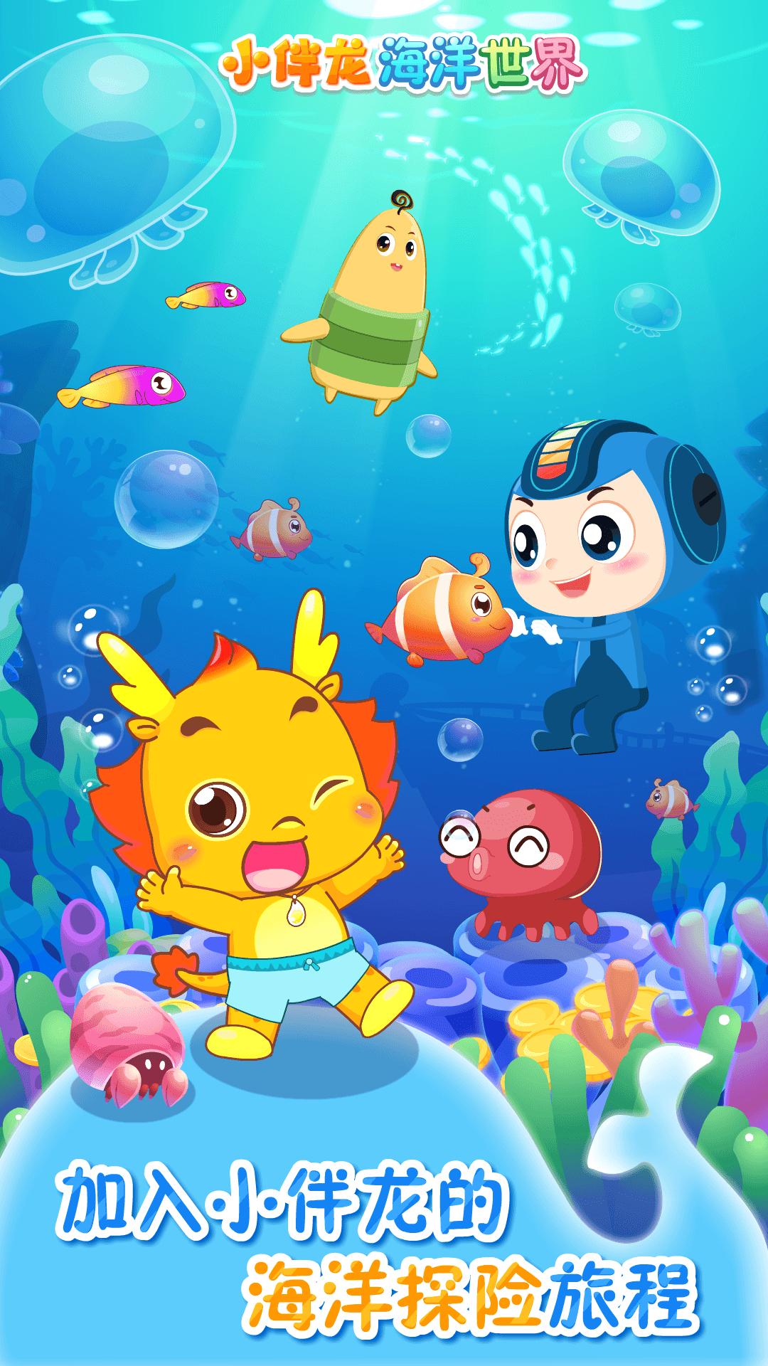 小伴龙海洋世界