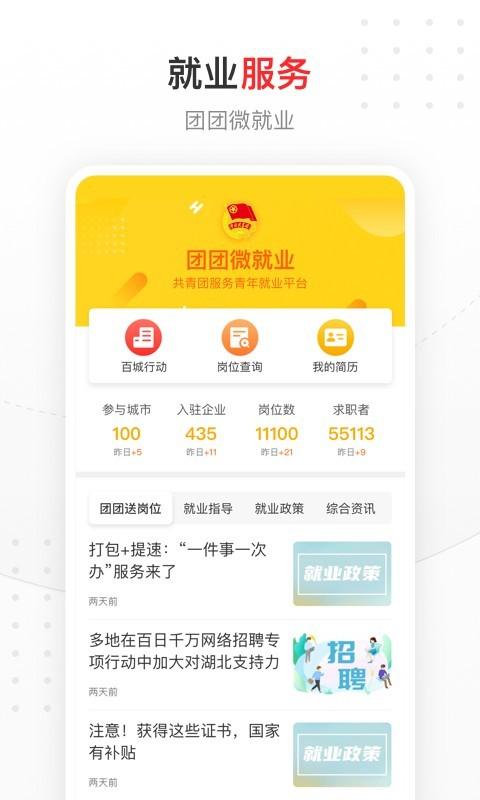 中国青年报5
