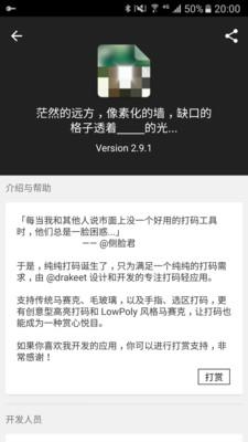 纯纯打码 v4.6.0