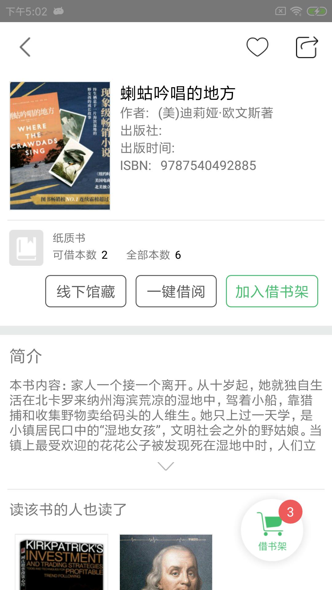 书香苏州app