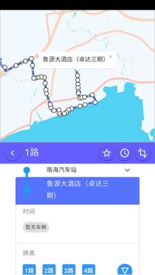 威海南海出行app
