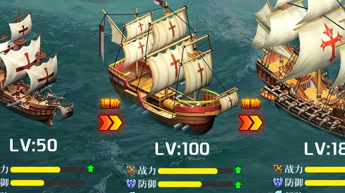 航海归来HD游戏