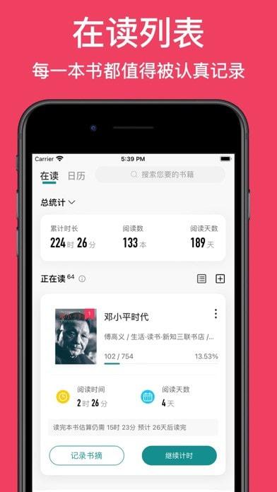阅读记录app苹果版