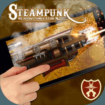 蒸汽朋克武器模拟器