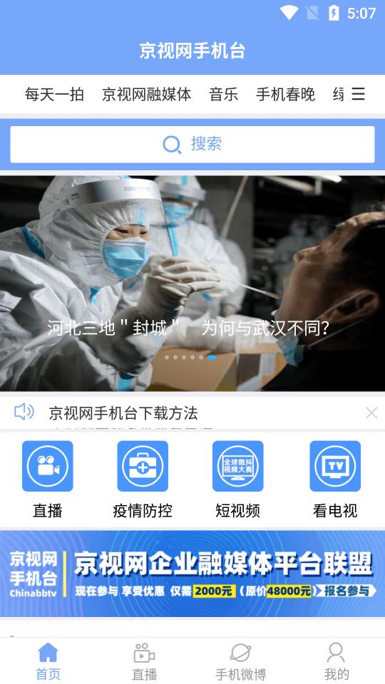 京视网手机台APP