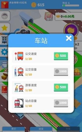 火车大亨红包游戏