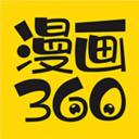 漫画360手机版