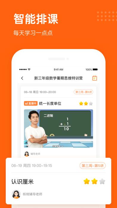 核桃数学iOS