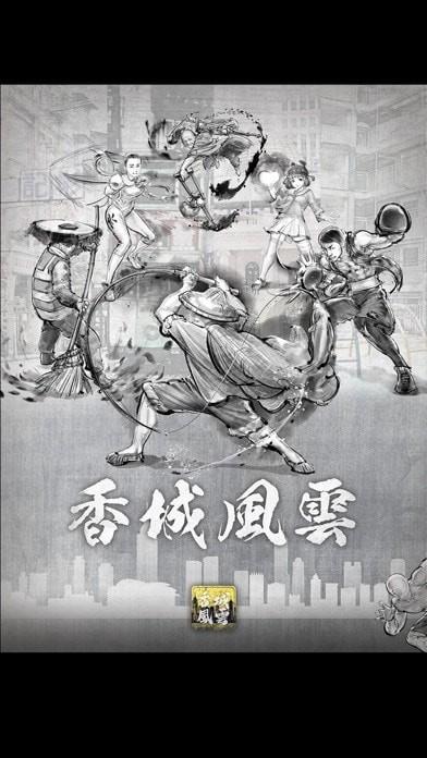 打工英雄传2香城风云