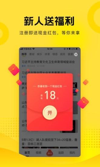 搜狐新闻资讯版(图3)