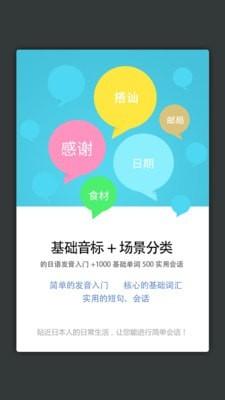 日语发音单词会话app官方下载_日语发音单词会话安卓版下载的截图