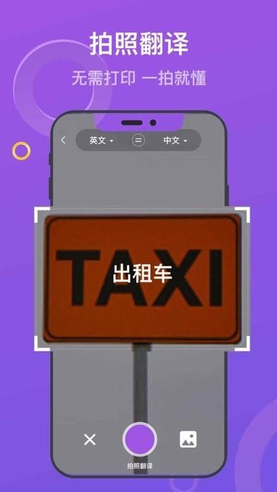 蘑菇翻译iOS