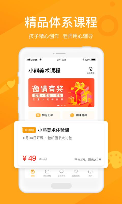 小熊美术app