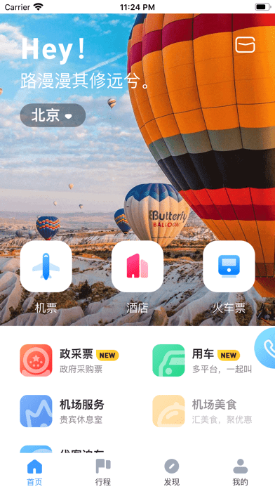 空港嘉华iOS