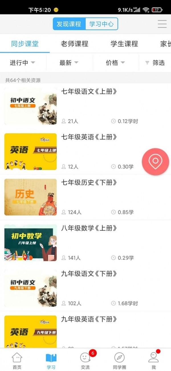 茂名人人通app