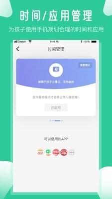 爱学生app