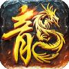 龙王传说之龙神传奇最新版