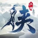 下一站江湖iOS版 V1.19