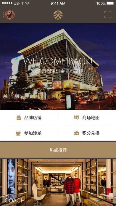 金光华广场app