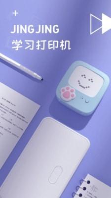 井井打印app