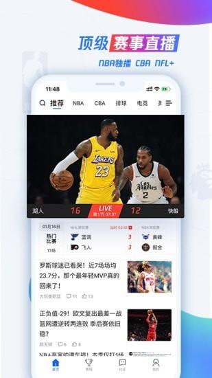 腾讯体育手机版