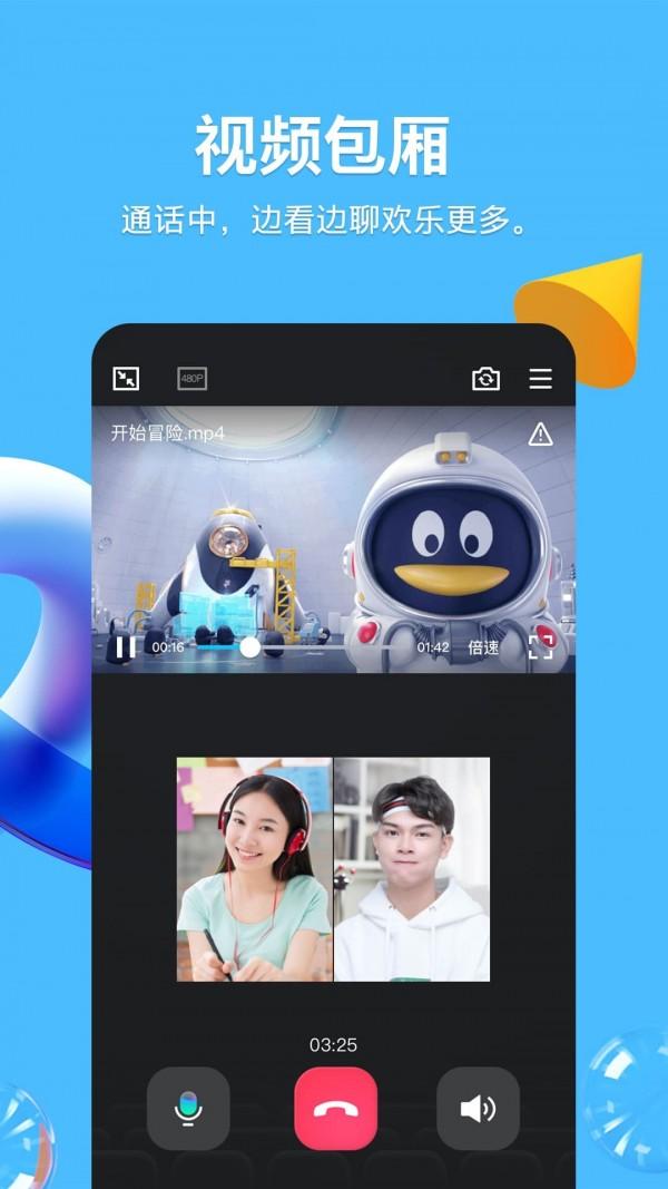 QQ2021手机版5