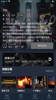犯罪大师app