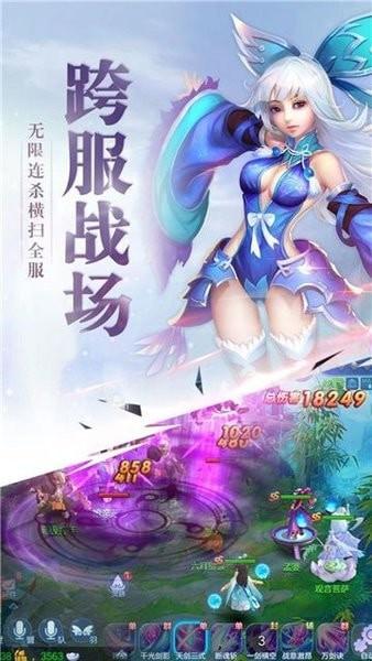 混沌幻梦仙灵(图2)